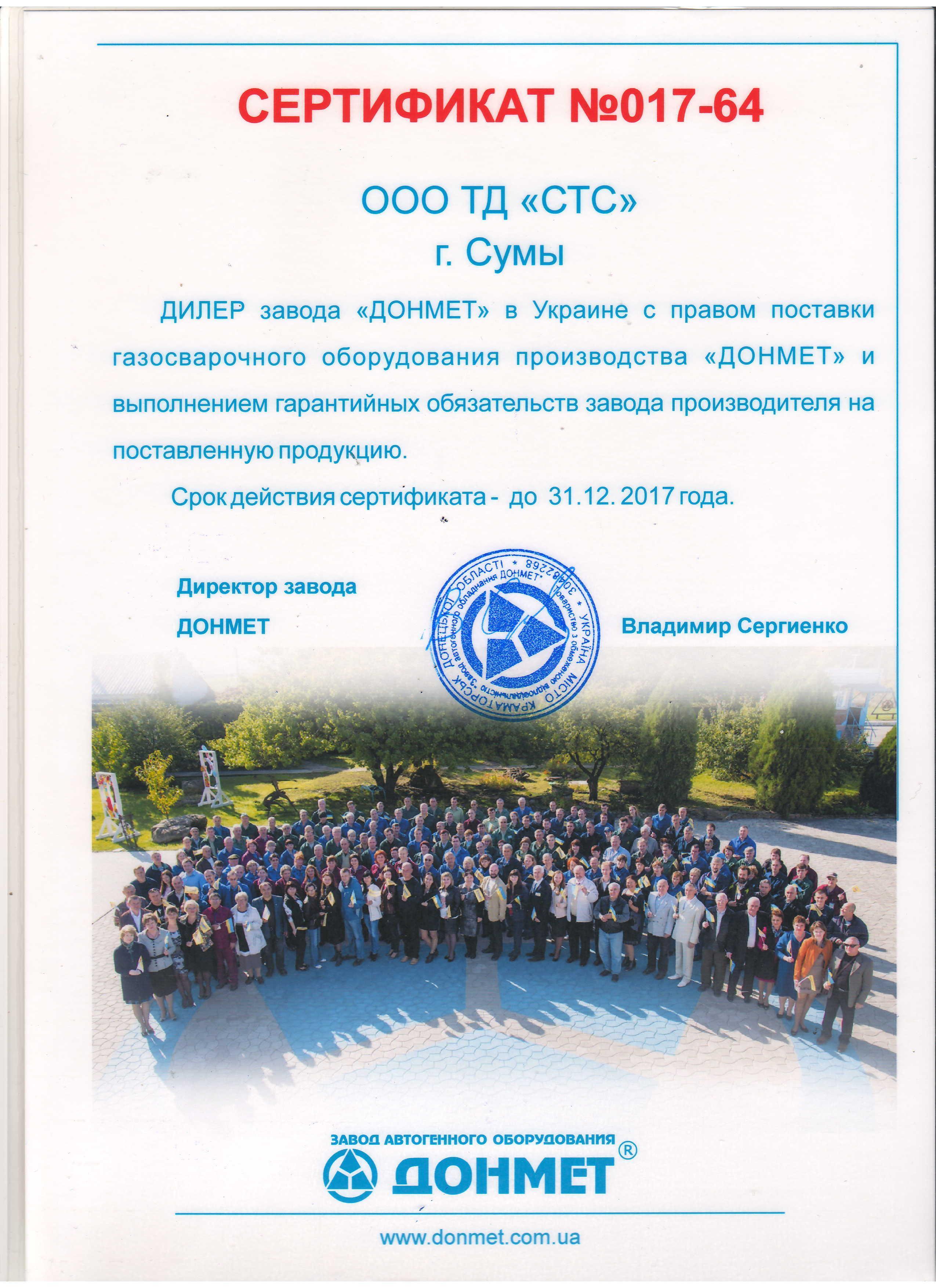 Сертификат диллерства ТОВ ТД СТС с Донмет