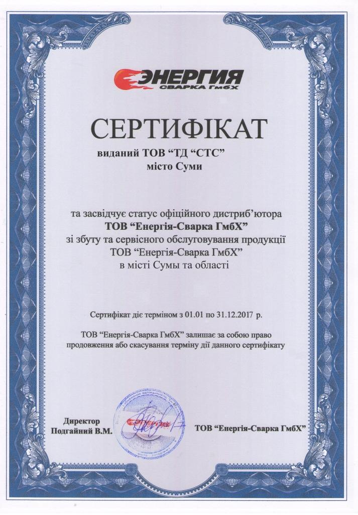 Сертификат диллерства ТОВ ТД СТС с Энергия сварка