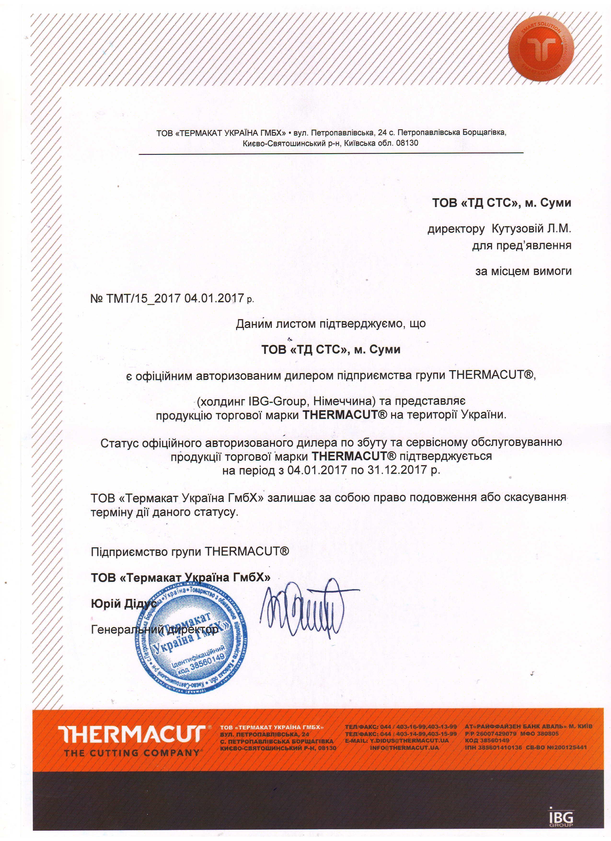 Сертификат диллерства ТОВ ТД СТС с Thermacut