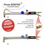 Резак-керосинорез Бобуха РК300 ВОГНИК 181 Донмет
